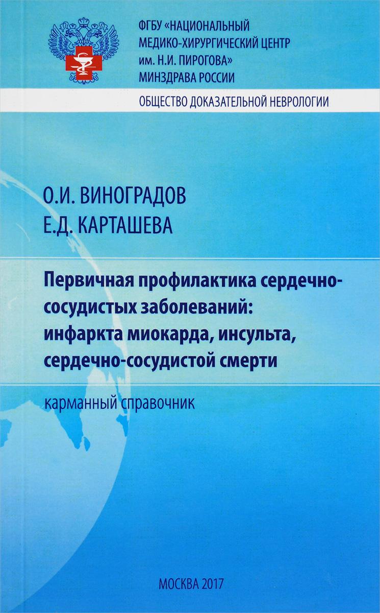 О. И. Виноградов, Е. Д. Карташева. Первичная профилактика сердечно-сосудистых заболеваний: инфаркта миокарда, инсульта, сердечно-сосудистой смерти