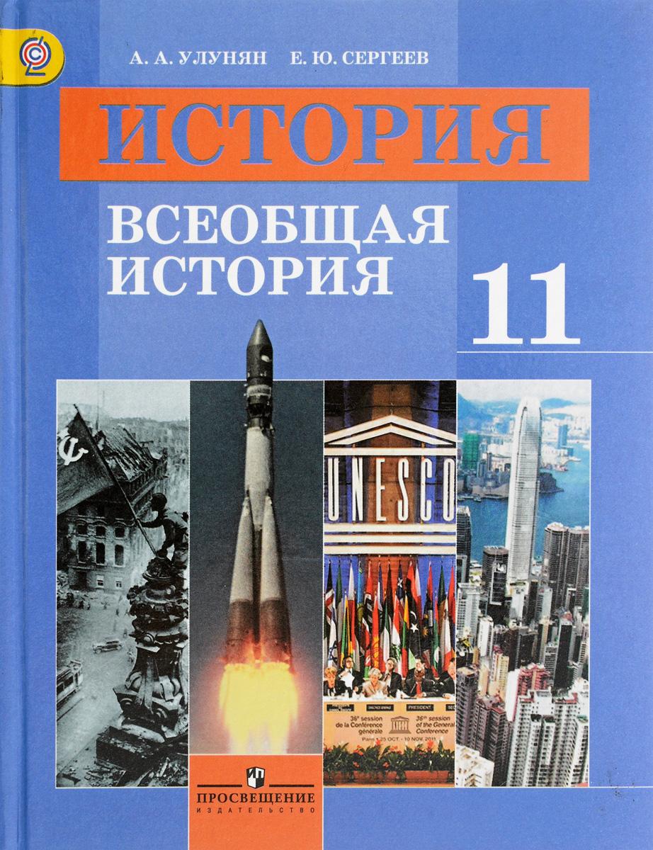 Обложка книги История. Всеобщая история. 11 класс. Базовый уровень. Учебник