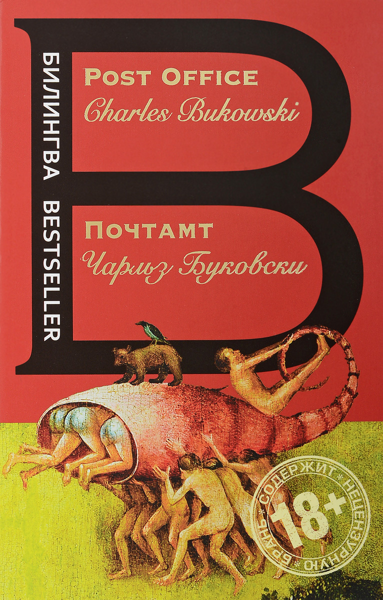 Чарльз Буковски Почтамт