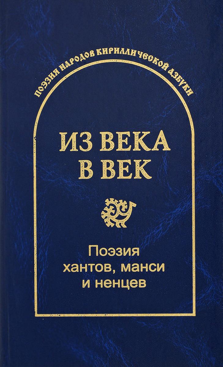 С. Н. Гловюк Из века в век. Поэзия хантов, манси и ненцев из века в век белорусская поэзия