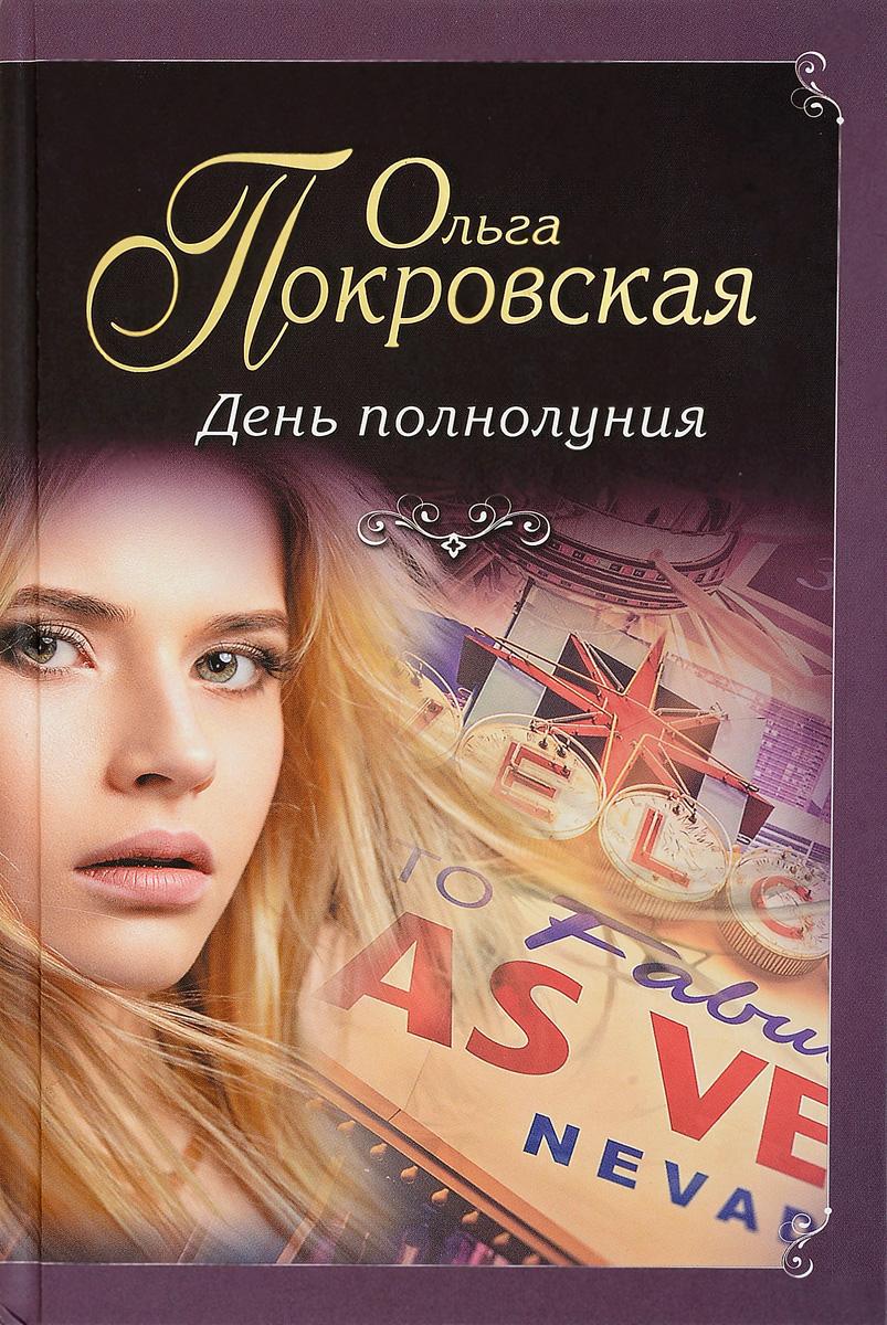 Ольга Покровская День полнолуния истории любви в валентинов день