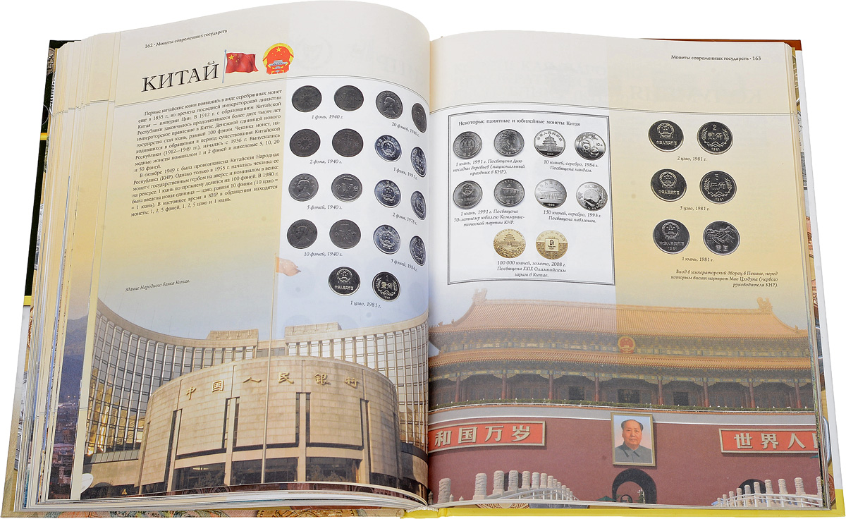 Большая энциклопедия монет и банкнот.