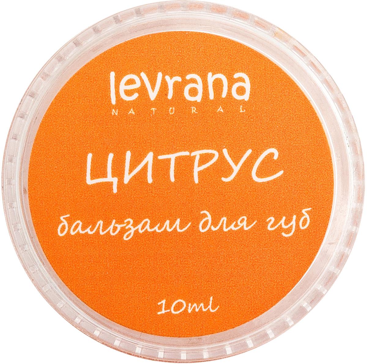 Levrana Бальзам для губ Цитрус, 10 гLB03Сладкий цитрусовый бальзам для губ.Не важно какое время года за окном - сочный цитрус поднимет настроение и освежит.В основе бальзама для губ ценнейшее масло Облепихи, обладает заживляющим и увлажняющим действием, оно прекрасно восстанавливает кожу, питает и насыщает ее. Придает коже упругость и повышает тонус.Входящий в состав Облепихи витамин C, способствует повышению и сохранению упругости кожи.Эфирные масла грейпфрута и апельсина слегка подогревают кожу, при этом увеличивая объем.