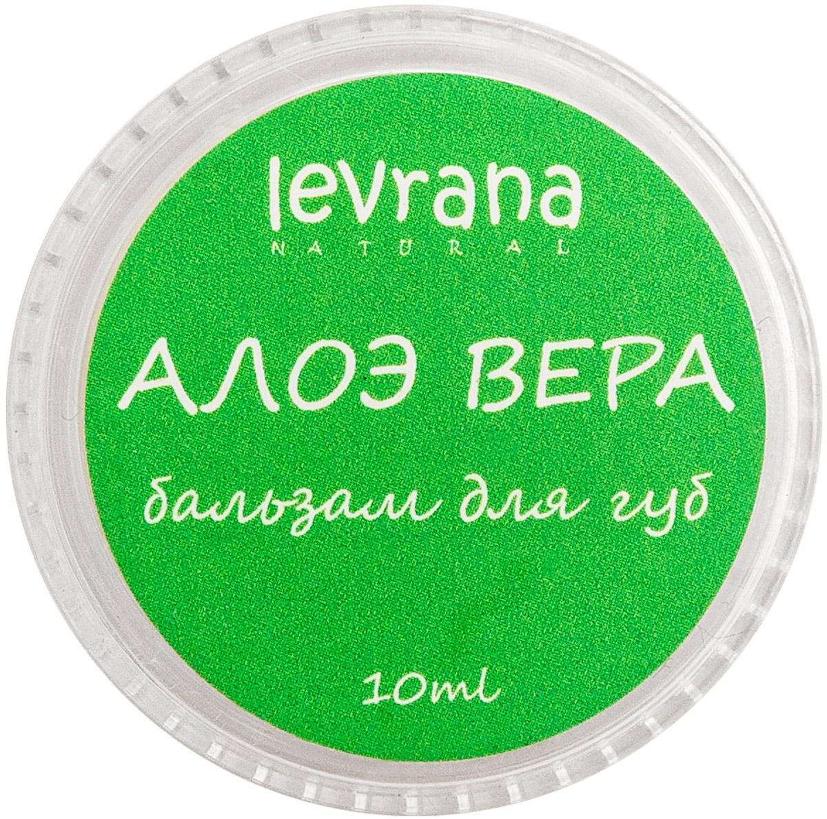 Levrana Бальзам для губ Алоэ Вера, 10 г бальзам для губ belweder бальзам жидкий aloe vera объем 7 мл