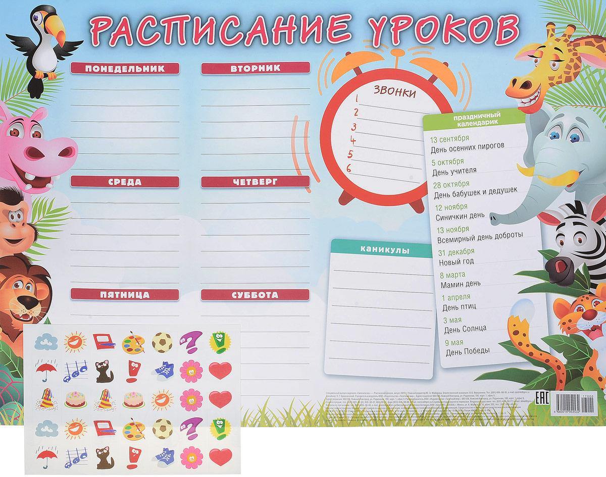 Расписание уроков (+ наклейки)