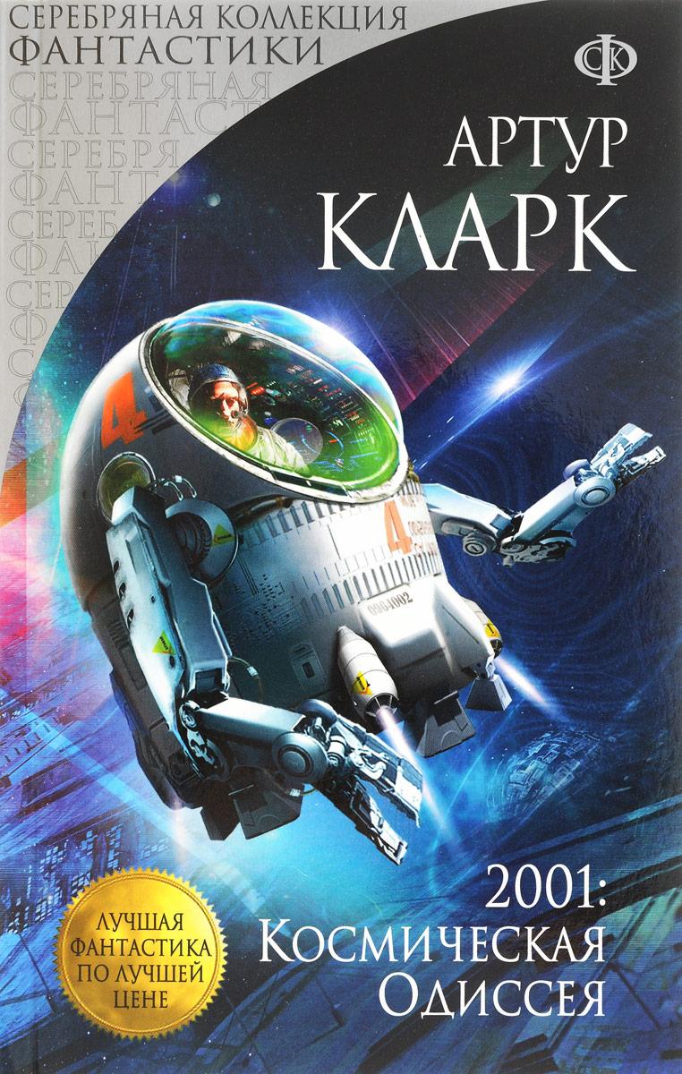 Артур Кларк 2001: Космическая Одиссея йорам канюк эксодус одиссея командира