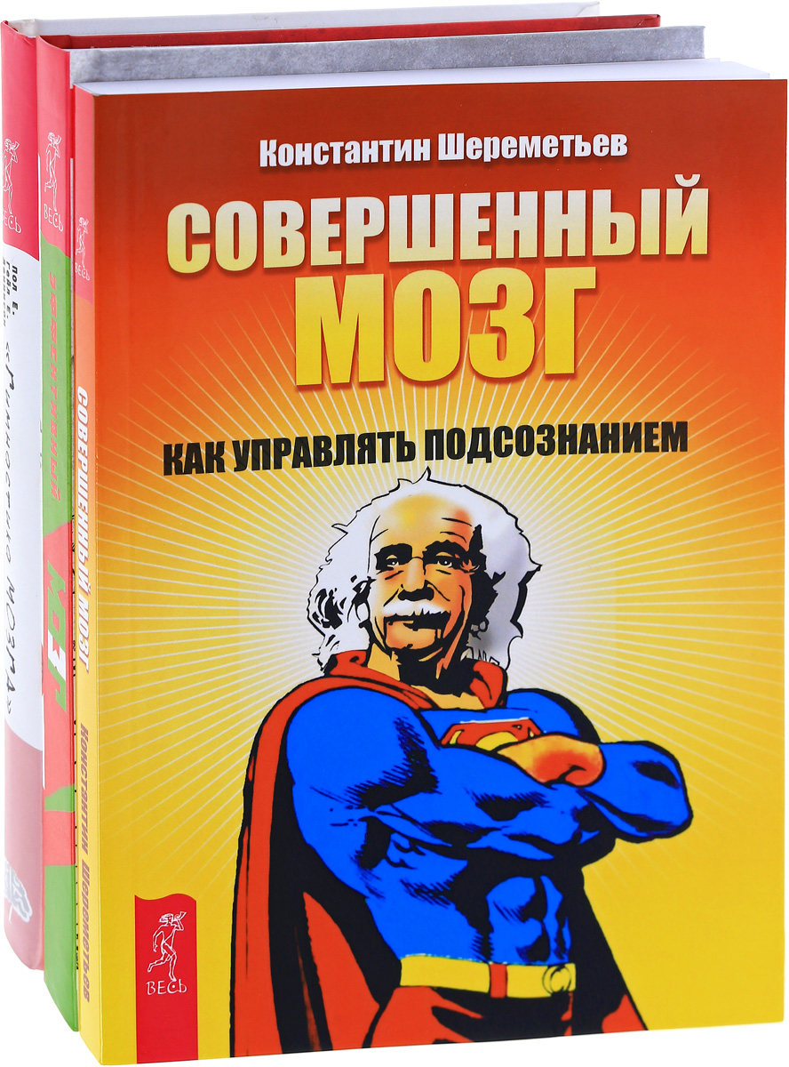 Константин Шереметьев, Пол Е. Деннисон, Гейл Е. Деннисон Эффективный мозг. Совершенный мозг. Гимнастика мозга (комплект из 3 книг)