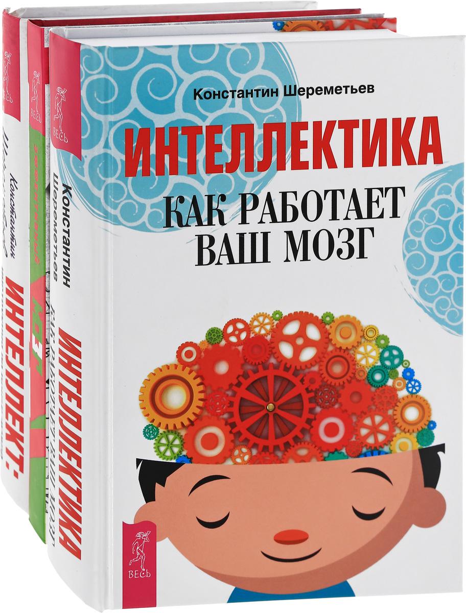Константин Шереметьев Эффективный мозг. Интеллект. Интеллектика (комплект из 3 книг)