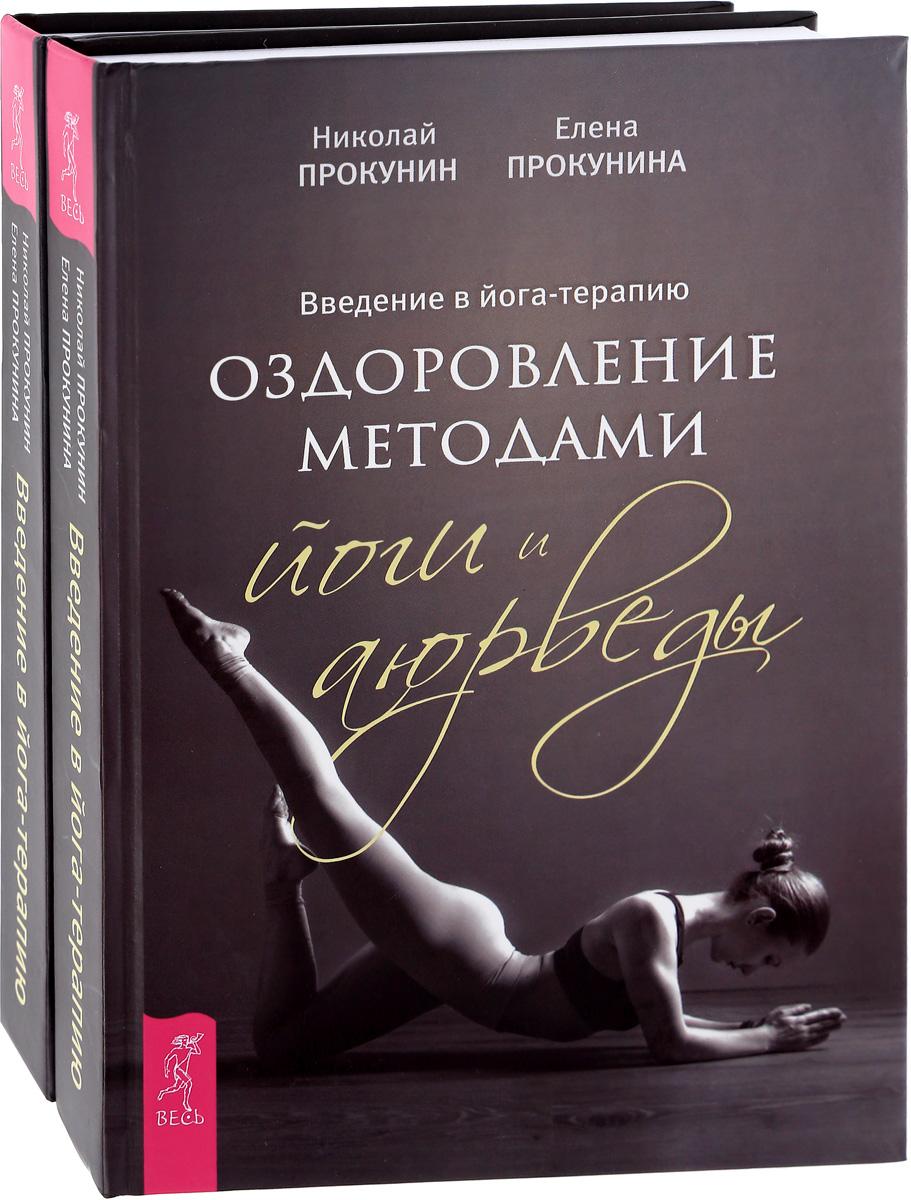 Введение в йога-терапию. Оздоровление методами йоги и аюрведы (комплект из 2 книг). Николай Прокунин, Елена Прокунина