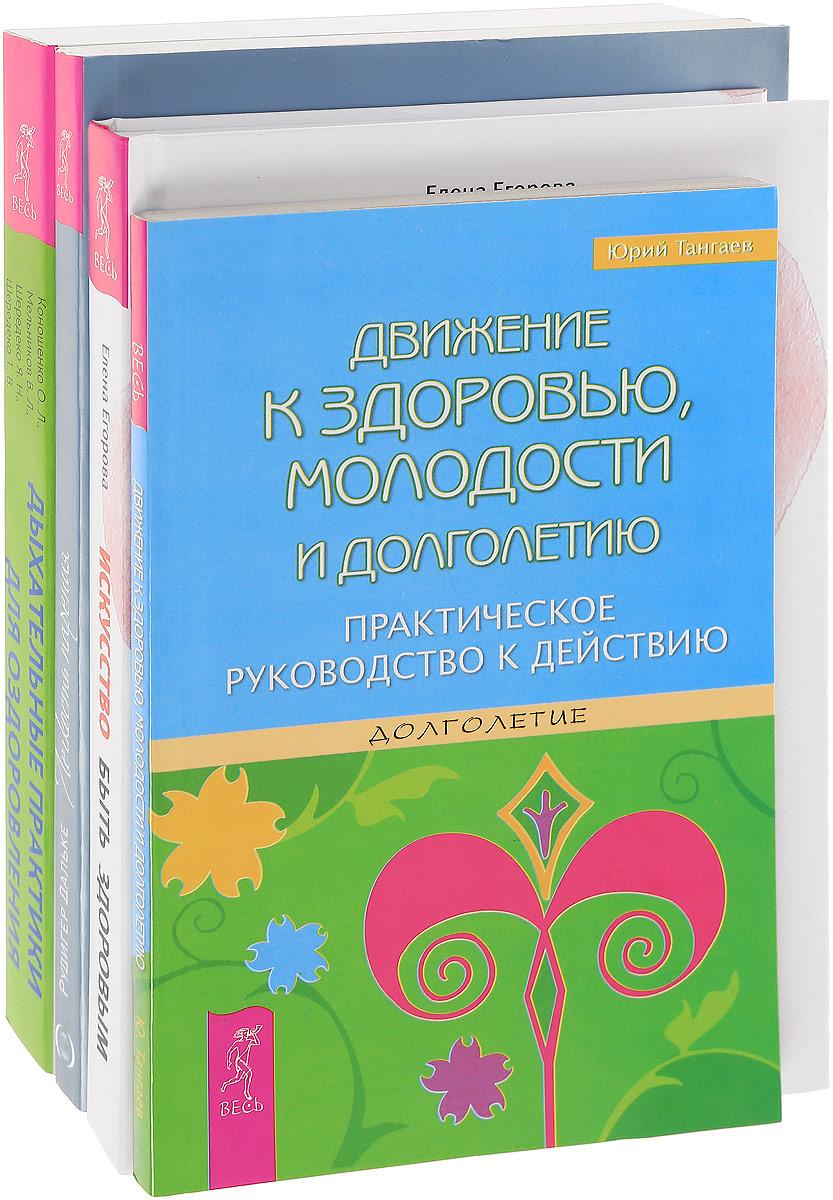 Искусство быть здоровым. Дыхательные практики. Движение к здоровью. Легкость парения (комплект из 4 книг)