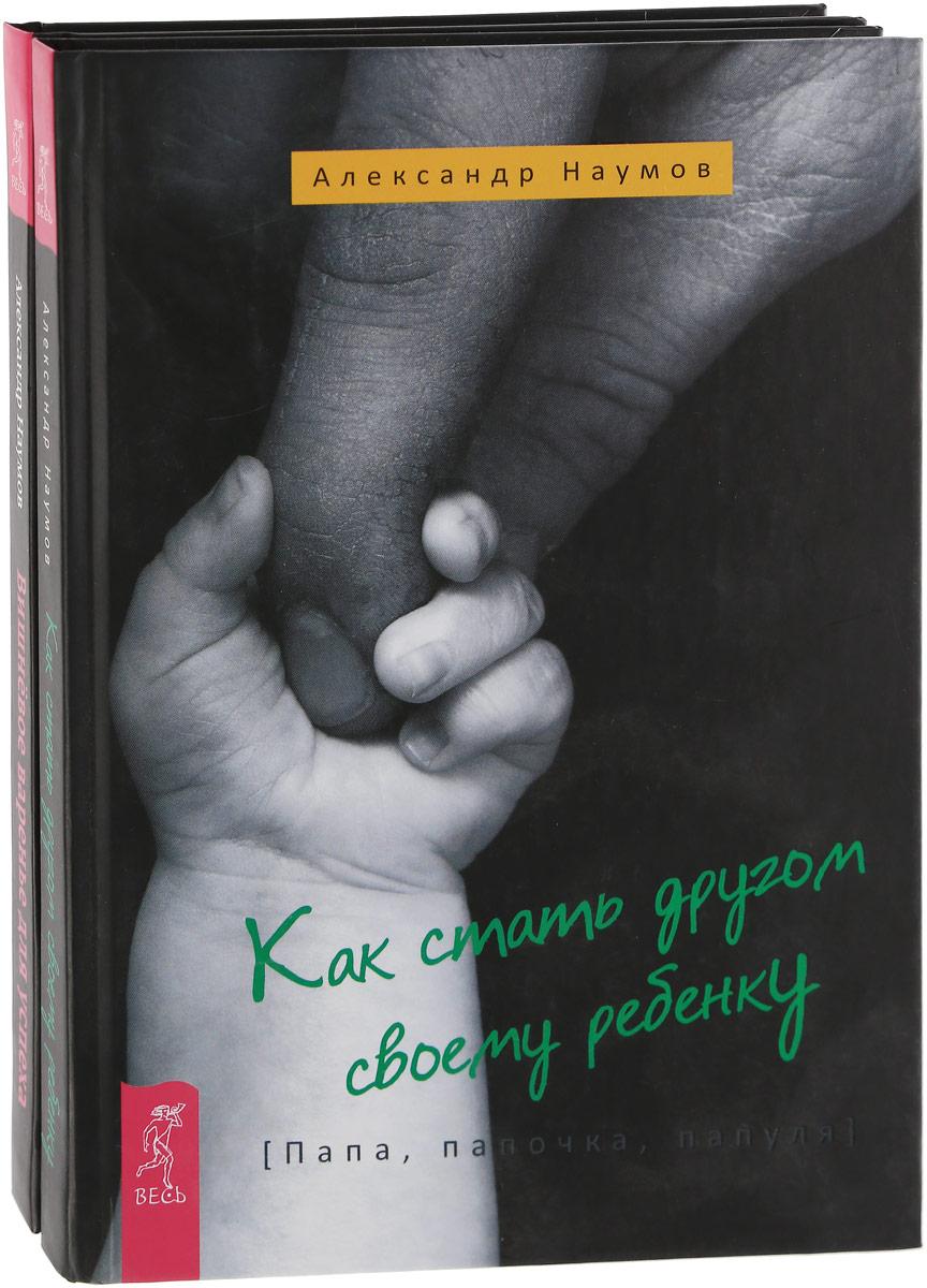 Александр Наумов Вишневое варенье для успеха. Как стать другом своему ребенку (комплект из 2 книг) цены онлайн