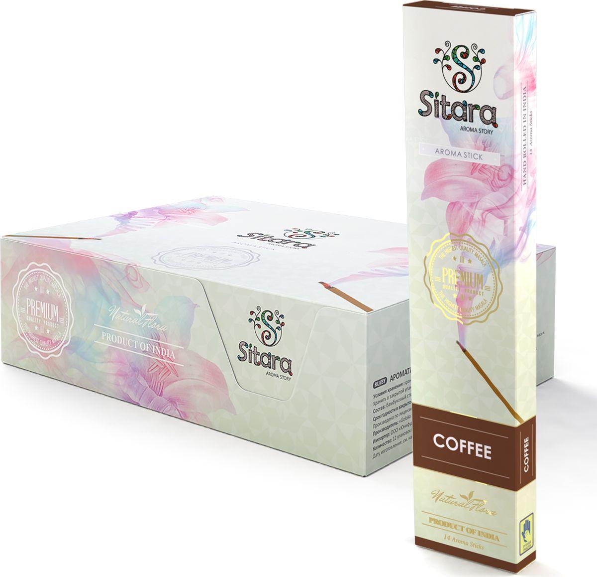 Ароматические палочки Sitara Premium Coffee, 14 палочек10322Аромат кофе ароматических палочек Sitara Premium Coffee тонизирует и включает второе дыхание. Помогает сосредоточиться и одержать верх над депрессией. Способ применения: Поджечь сторону, противоположную бамбуковому основанию. Через несколько секунд после возгорания задуть пламя. Поставить ароматическую палочку в подставку, соблюдая необходимые меры пожарной безопасности. Состав: Бамбуковый стержень (Bamboo rod), натуральный мед (Honey), смола и пудра сандалового дерева (Resin and sandalwood powder), натуральная эссенция эфирных масел (Essential oils)С осторожностью:Людям страдающими заболеваниями дыхательных путей, аллергическими реакциями, при беременности.