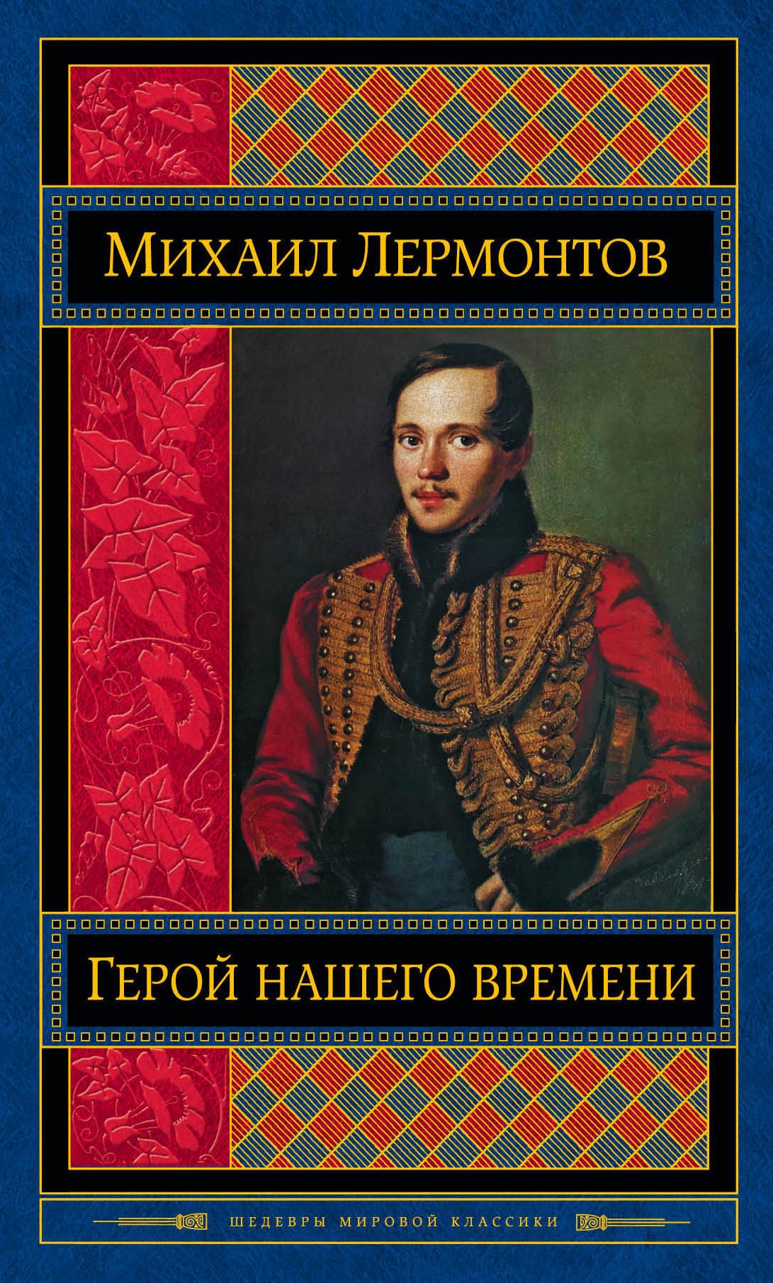 Михаил Лермонтов Герой нашего времени михаил пляцковский фонтаны в океане стихи