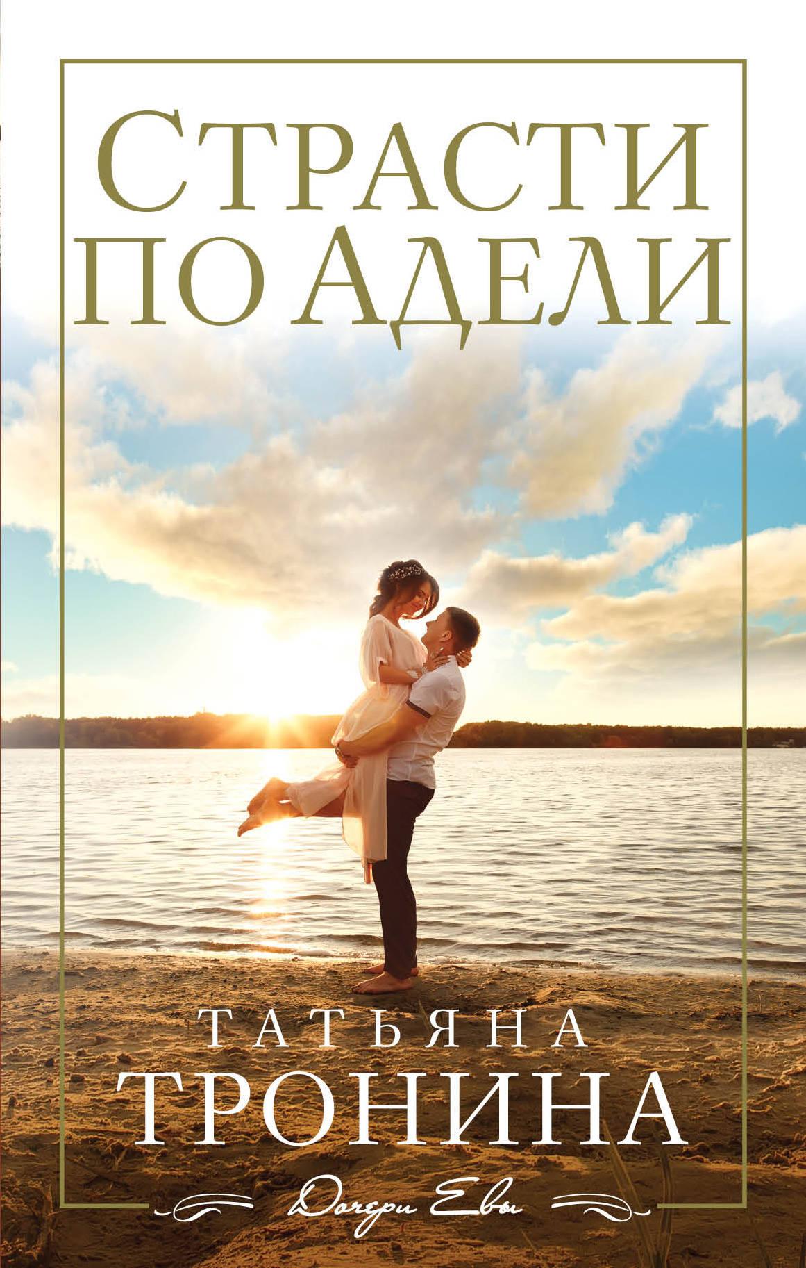 Татьяна Тронина Страсти по Адели страсти по митрофану
