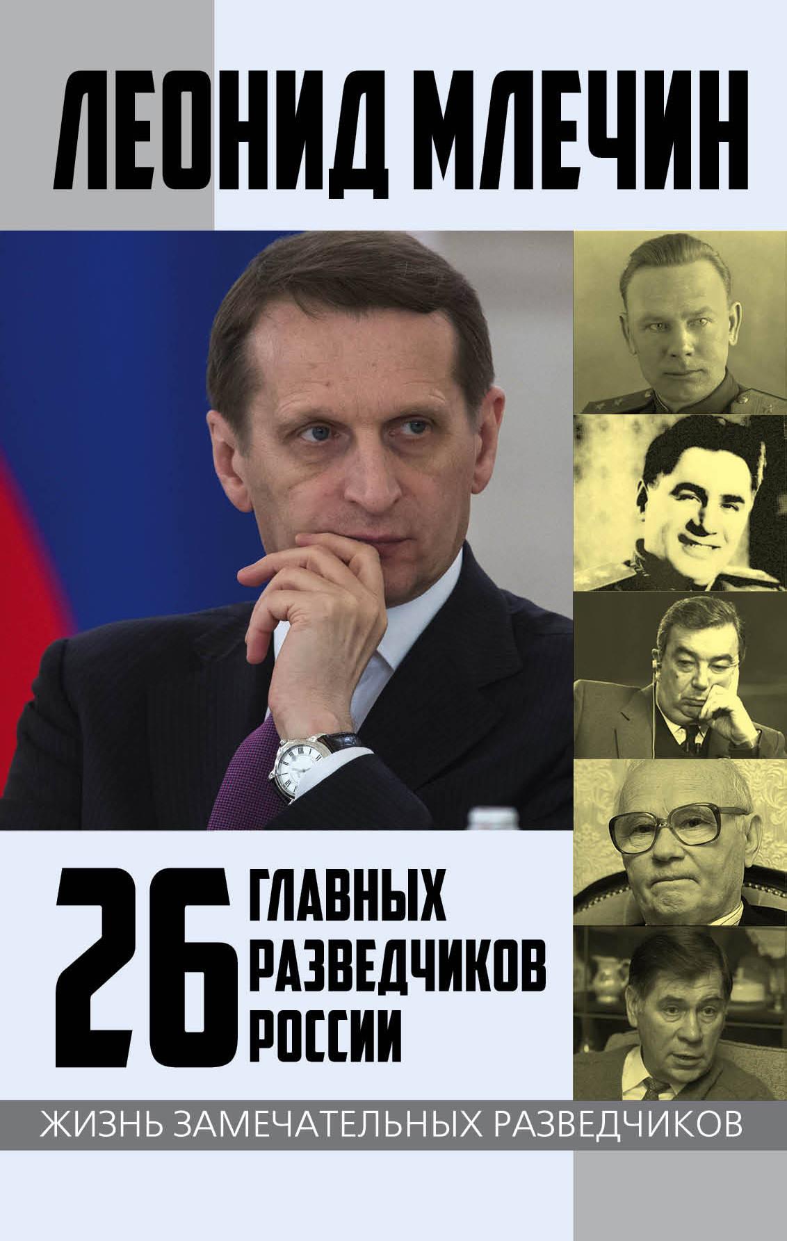 26 главных разведчиков России. Леонид Млечин