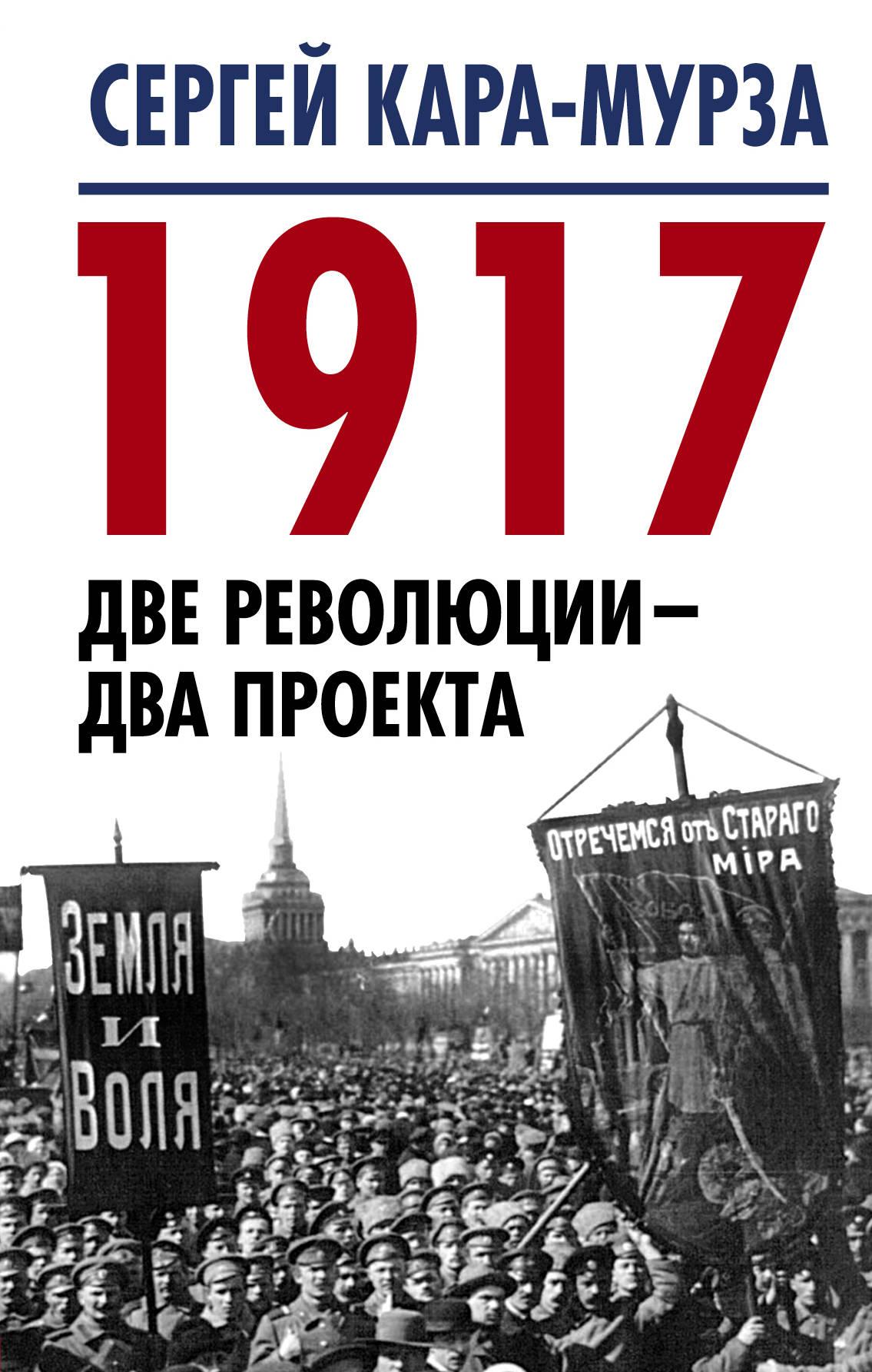 Сергей Кара-Мурза 1917. Две революции - два проекта