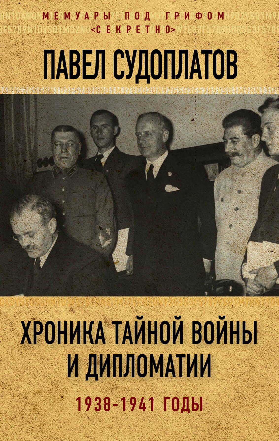 Павел Судоплатов Хроника тайной войны и дипломатии. 1938-1941 годы савицкий г яростный поход танковый ад 1941 года