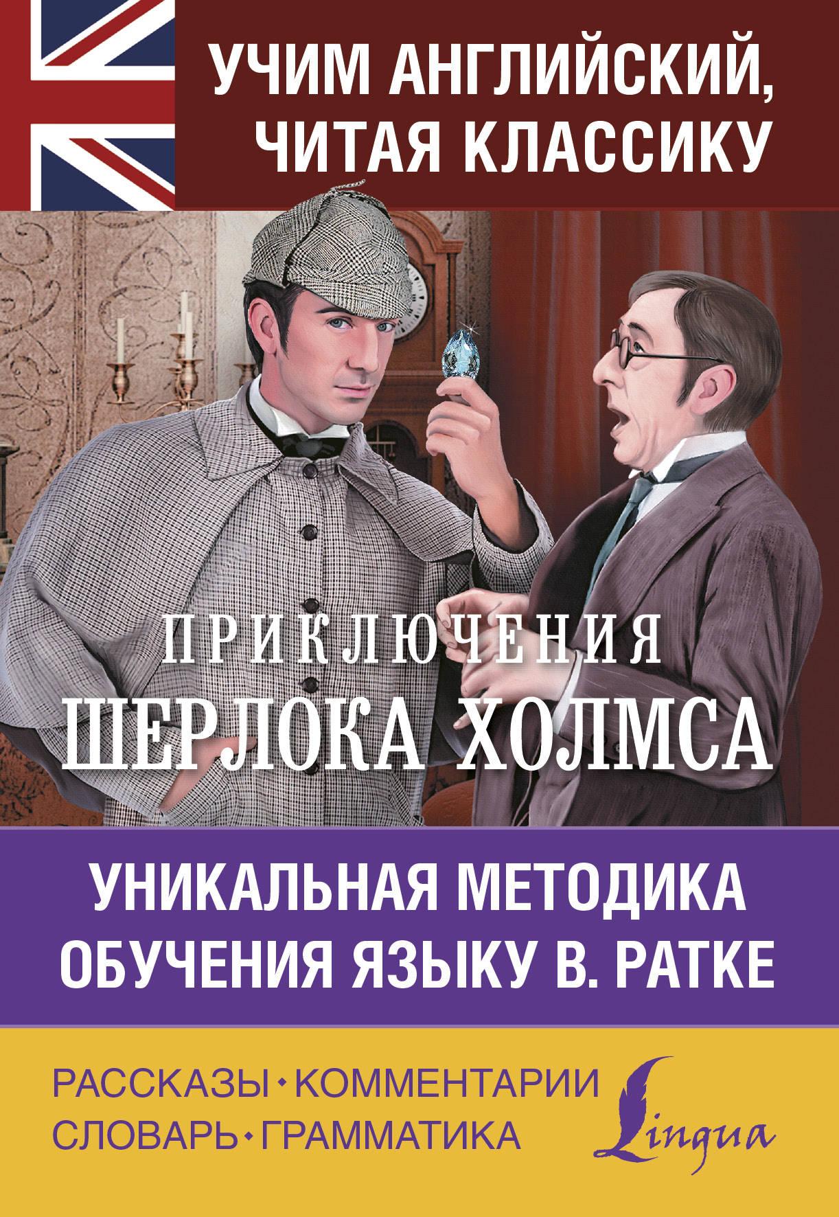 Zakazat.ru: Приключения Шерлока Холмса. Уникальная методика обучения языку В. Ратке