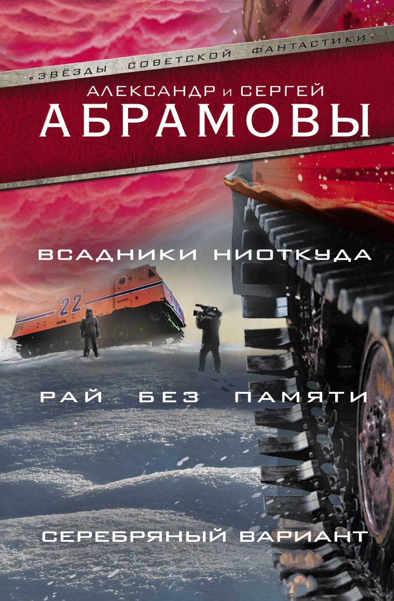 Александр и Сергей Абрамовы Всадники ниоткуда. Рай без памяти. Серебряный вариант