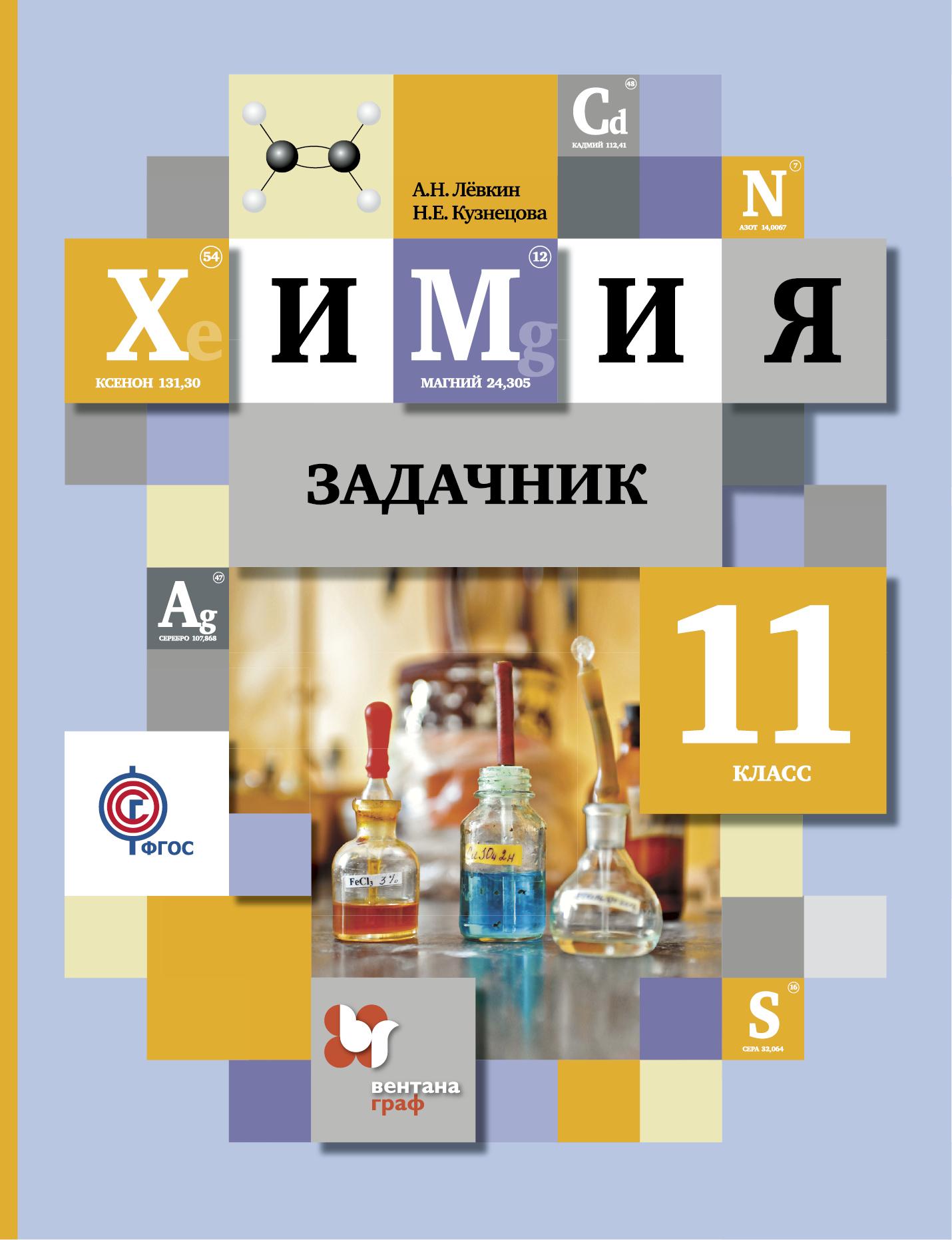А. Н. Левкин, Н. Е. Кузнецова Химия. 11класс. Задачник н е кузнецова а н левкин химия 10 класс задачник
