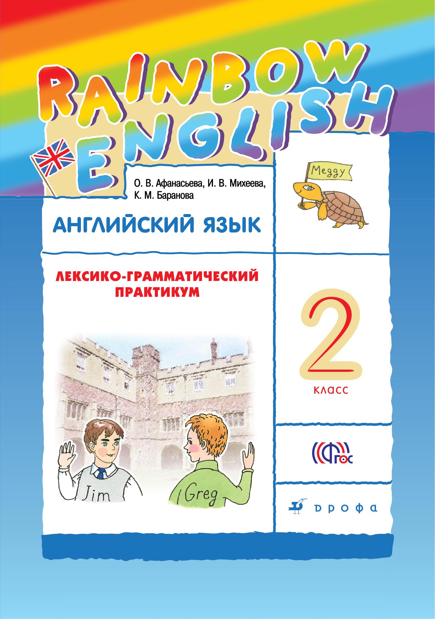 гдз 2 класс англисский язык