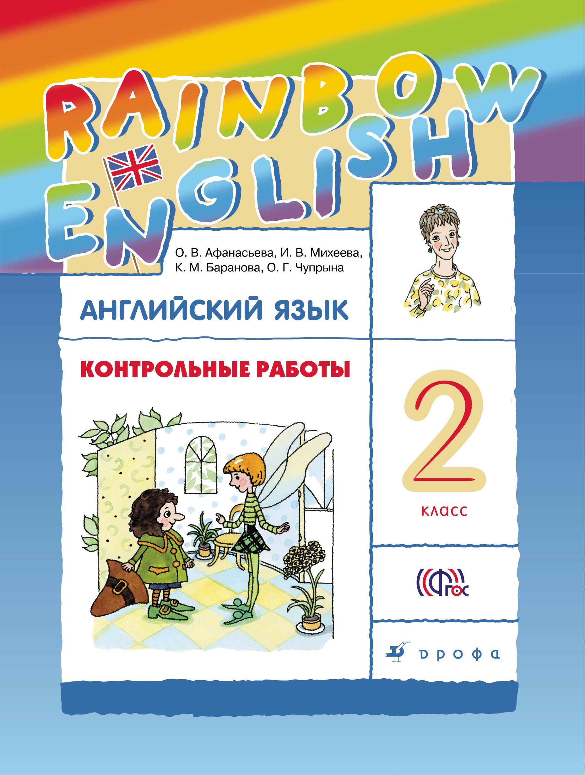 Английский язык. 2 класс. Контрольные работы