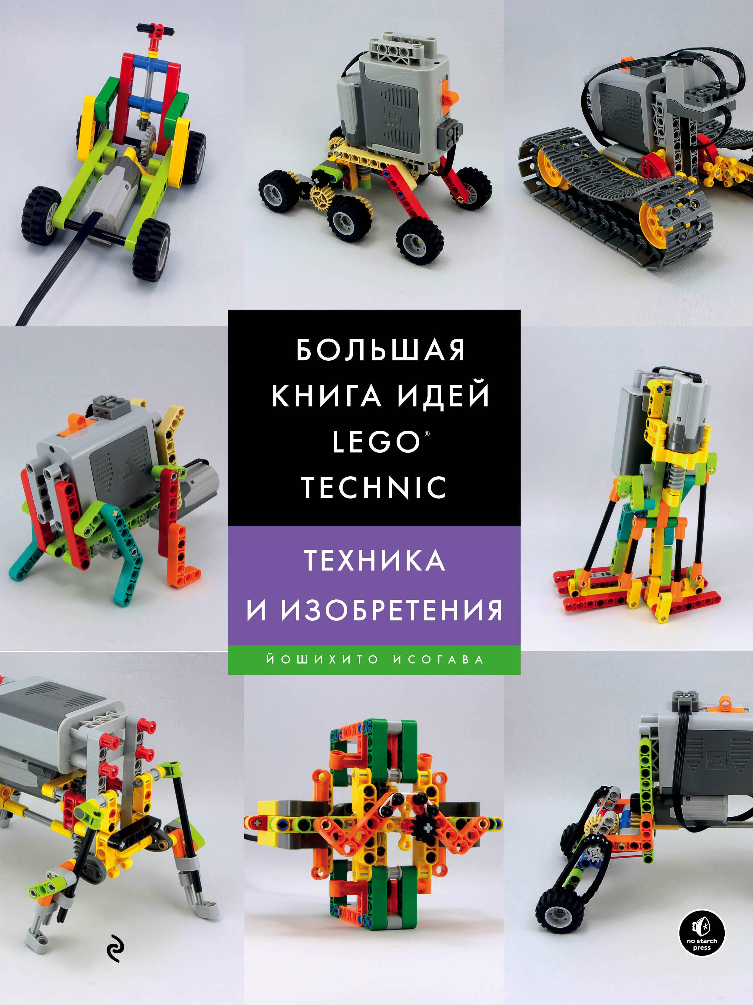 Йошихито Исогава Большая книга идей LEGO Technic. Техника и изобретения дэниел липковиц lego книга игр оживи свои модели