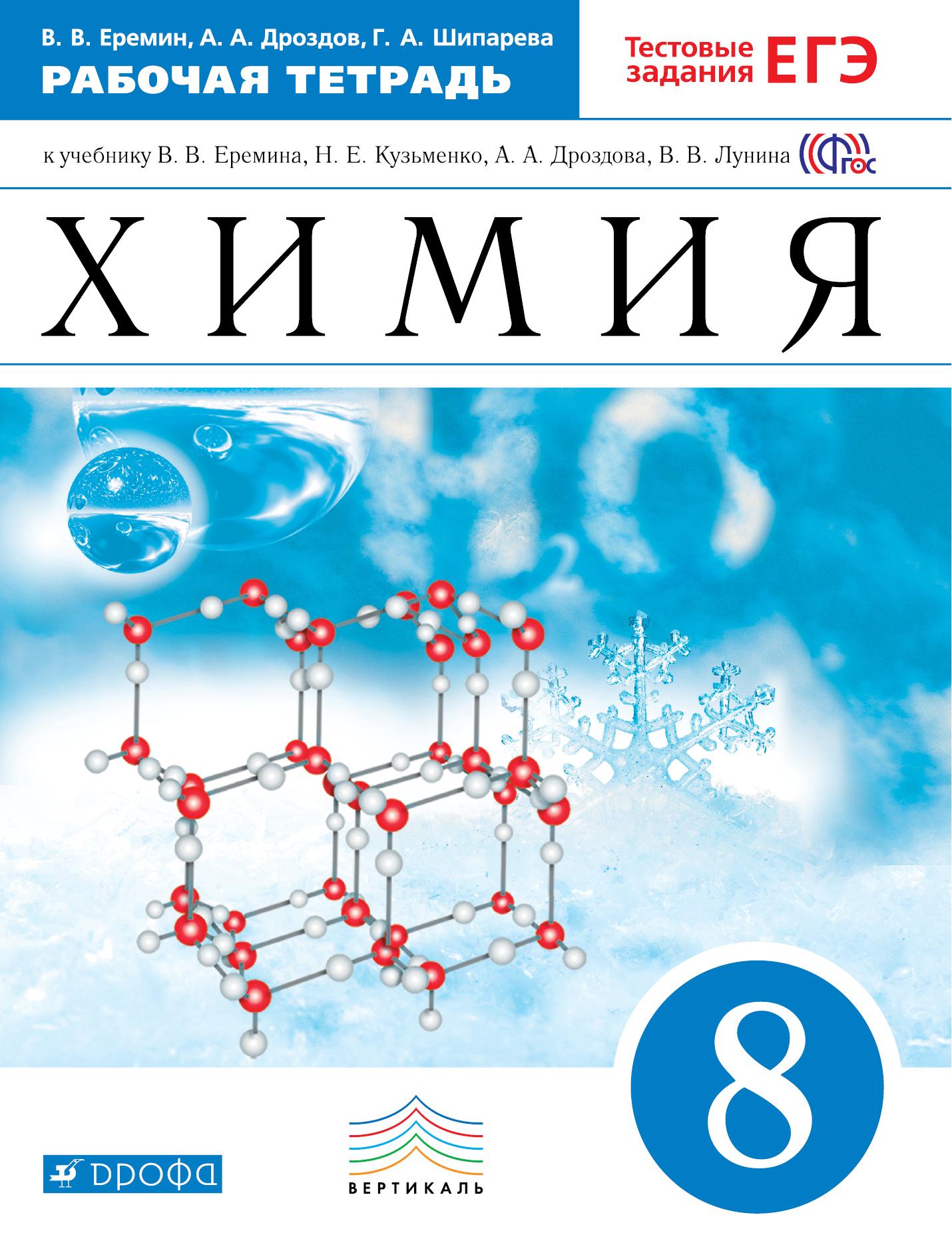 Обложка книги Химия. 8 класс.Рабочая тетрадь