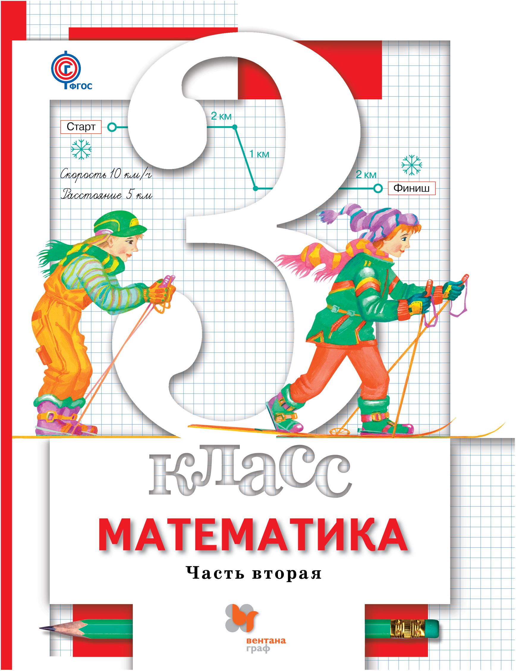 Математика. 1класс. Учебник. В 2 частях. Часть 2