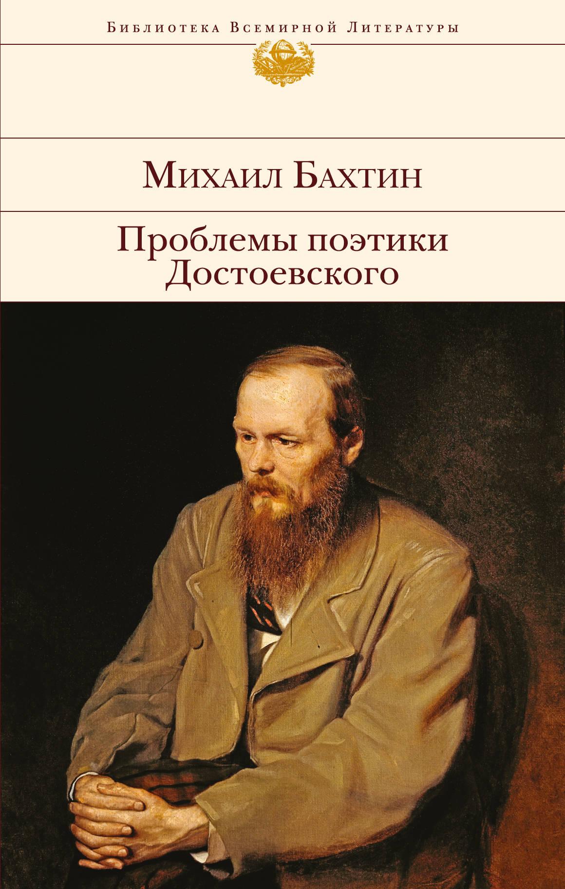 Михаил Бахтин Проблемы поэтики Достоевского ISBN: 978-5-699-95749-1
