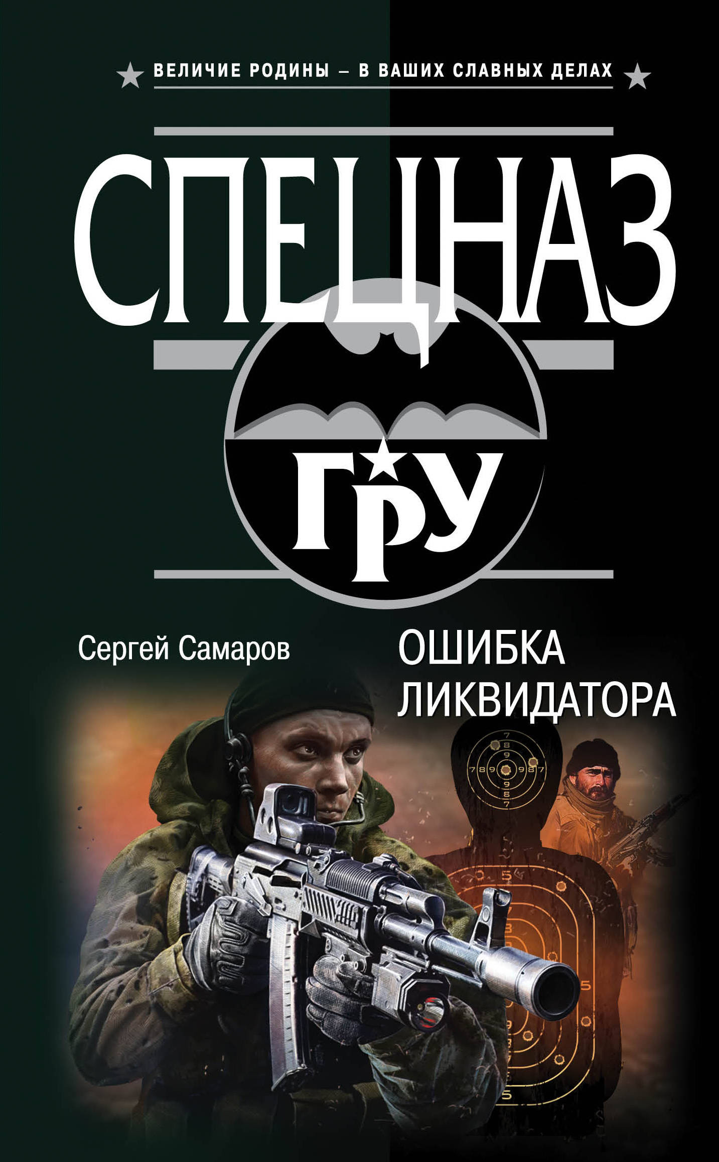 Сергей Самаров Ошибка ликвидатора сергей самаров возраст гнева