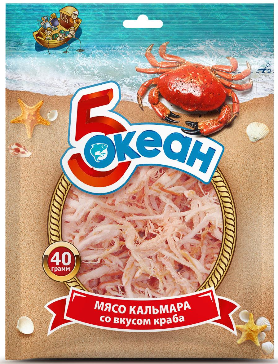 5 Океан мясо кальмара со вкусом краба, 40 г00-00000634Мясо кальмара со вкусом краба является популярной излюбленной закуской к пенным слабоалкогольным напиткам благодаря своему приятному солоноватому вкусу и характерной консистенции. Сушеный морепродукт обработан с помощью современных технологий, запечатан в герметичной среде и полностью готов к употреблению.