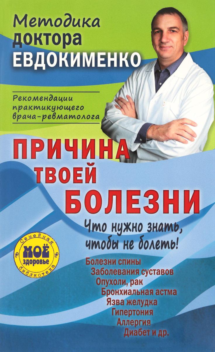 Причина твоей болезни. О чем вам не расскажут врачи. П. В. Евдокименко