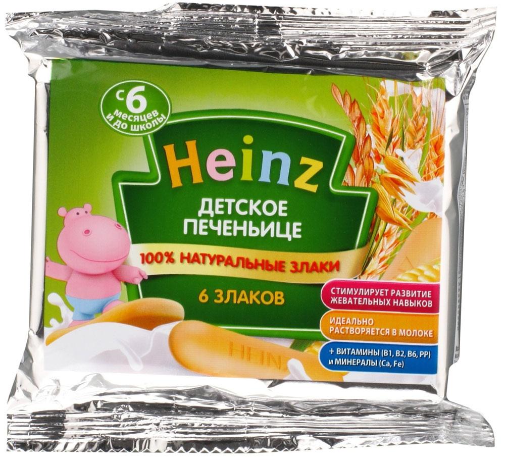 Heinz печеньице детское 6 злаков, с 6 месяцев, 60 г70183300Печенье можно использовать в питании детей с 6 месяцев путем его растворения в теплом кипяченом молоке или воде. Для детей более старшего возраста - без предварительного растворения в качестве дополнения к основным блюдам.Продукт содержит глютен и может содержать молоко, сою.