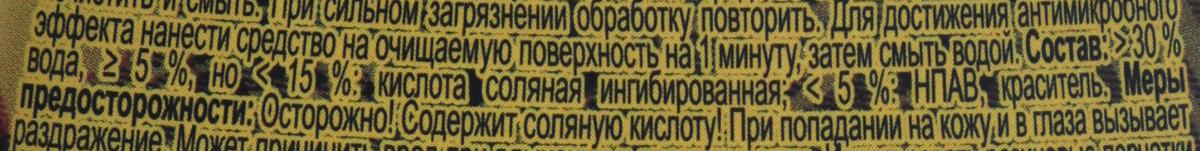 """Средство Мистер Кряк """"Premium. Свежесть и чистота"""" мгновенно удаляет застарелые пятна ржавчины, известковый   налет, мочевой камень и грязь с поверхности унитазов. Убивает 99,9% микробов и уничтожает   неприятные запахи.  Товар сертифицирован.    Как выбрать качественную бытовую химию, безопасную для природы и людей. Статья OZON Гид"""