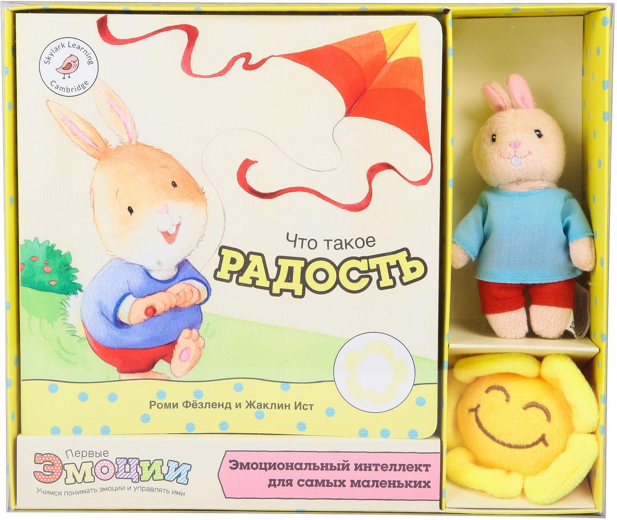 Умница Обучающая игра Что такое радость раннее развитие умница что такое радость