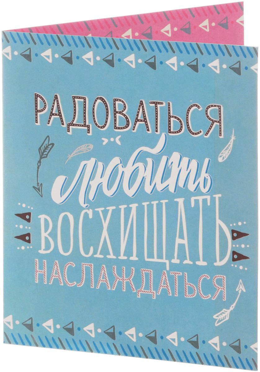 Открытка Дарите cчастье Радоваться и любить, 14 х 16 см1606768_голубойВыразить свои чувства и дополнить основной подарок теплыми словами вам поможет открытка Дарите счастье Радоваться и любить, с ней ваши пожелания приобретут трепетный и душевный подтекст. А воспоминания о праздничном дне еще долго будут радовать адресата.Изделие, выполненное из плотного картона, декорировано ярким дизайном.Размер открытки (в сложенном виде): 14 х 16 см.Размер открытки (в развернутом виде): 28 х 16 см.
