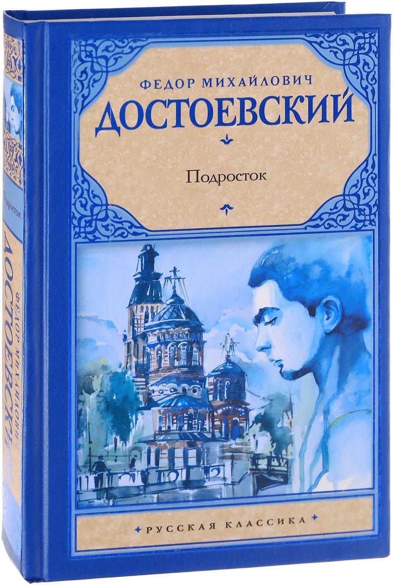 Федор Достоевский Подросток стратерн пол медичи крестные отцы ренессанса