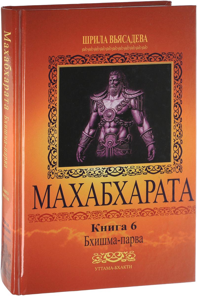 Шрила Вьясадева Махабхарата. Книга 6. Бхишма-парва научные битвы за душу новейшие знания о мозге и вера в бога