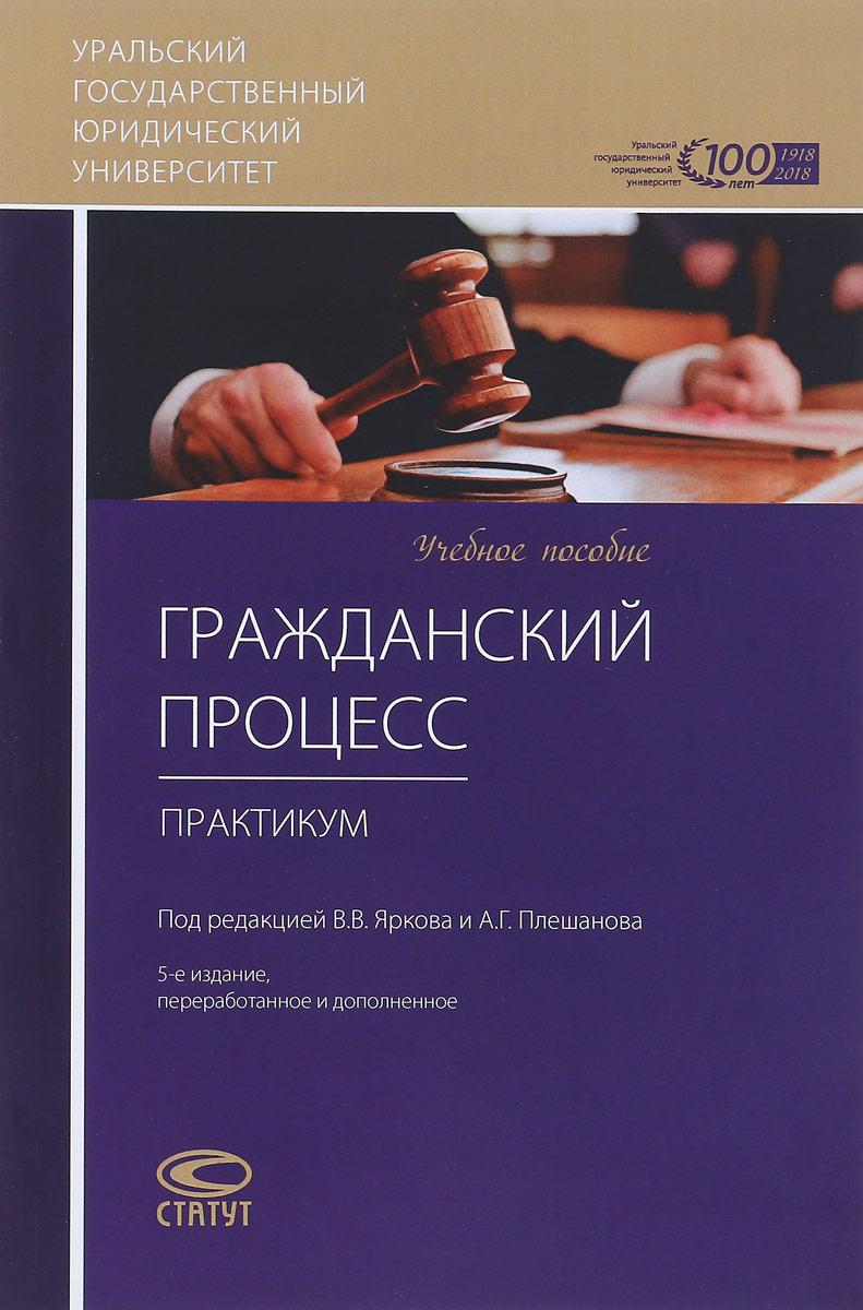 izmeritelplus.ru Гражданский процесс. Практикум. Учебное пособие