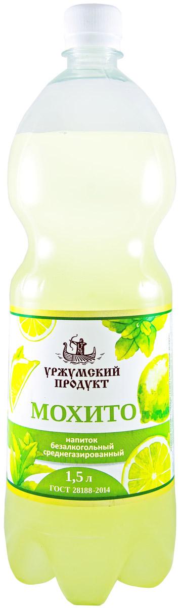 Напиток Мохито среднегазированный, 1,5 л4607034171841Напиток с утонченным и освежающим вкусом мяты, лайма и лимона.