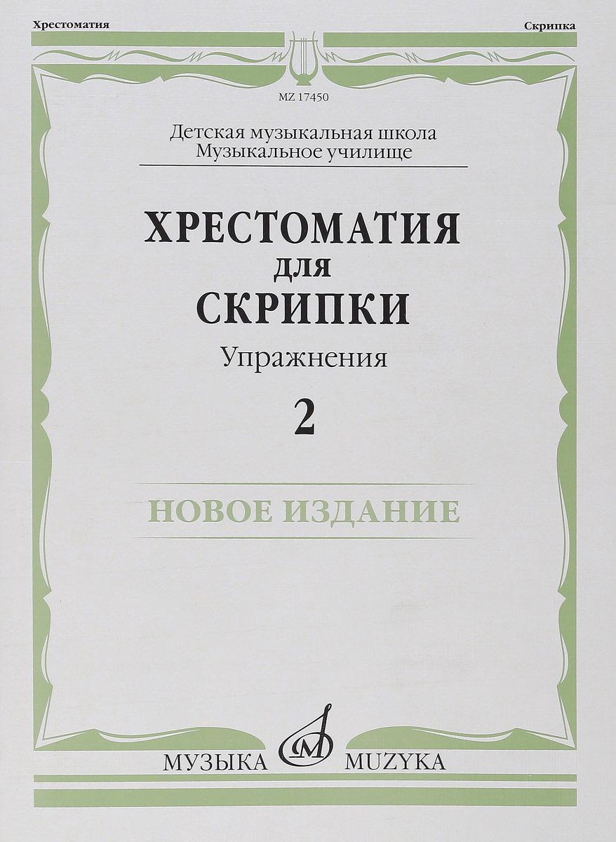 Хрестоматия для скрипки. Упражнения. Выпуск 2