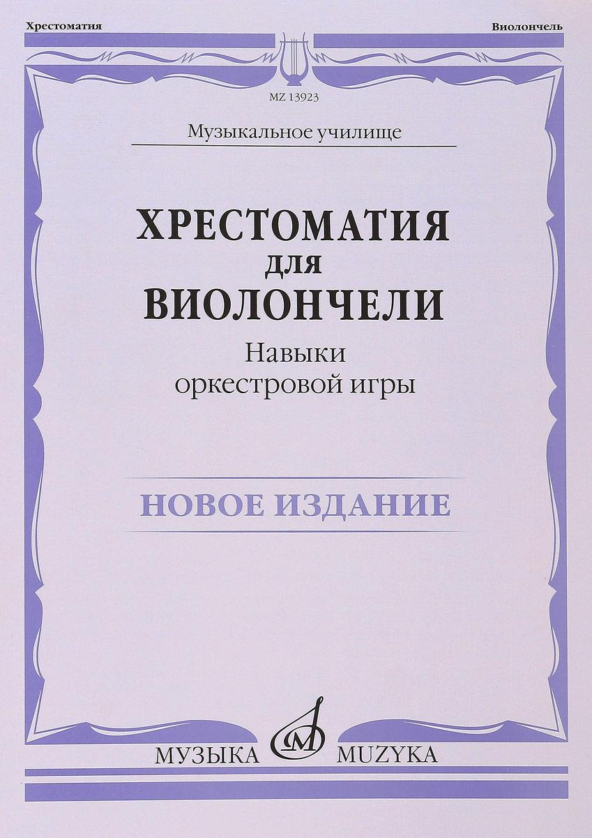 Хрестоматия для виолончели.  Музыкальное училище. Навыки оркестровой игры. В. Симон , С. Голощапов