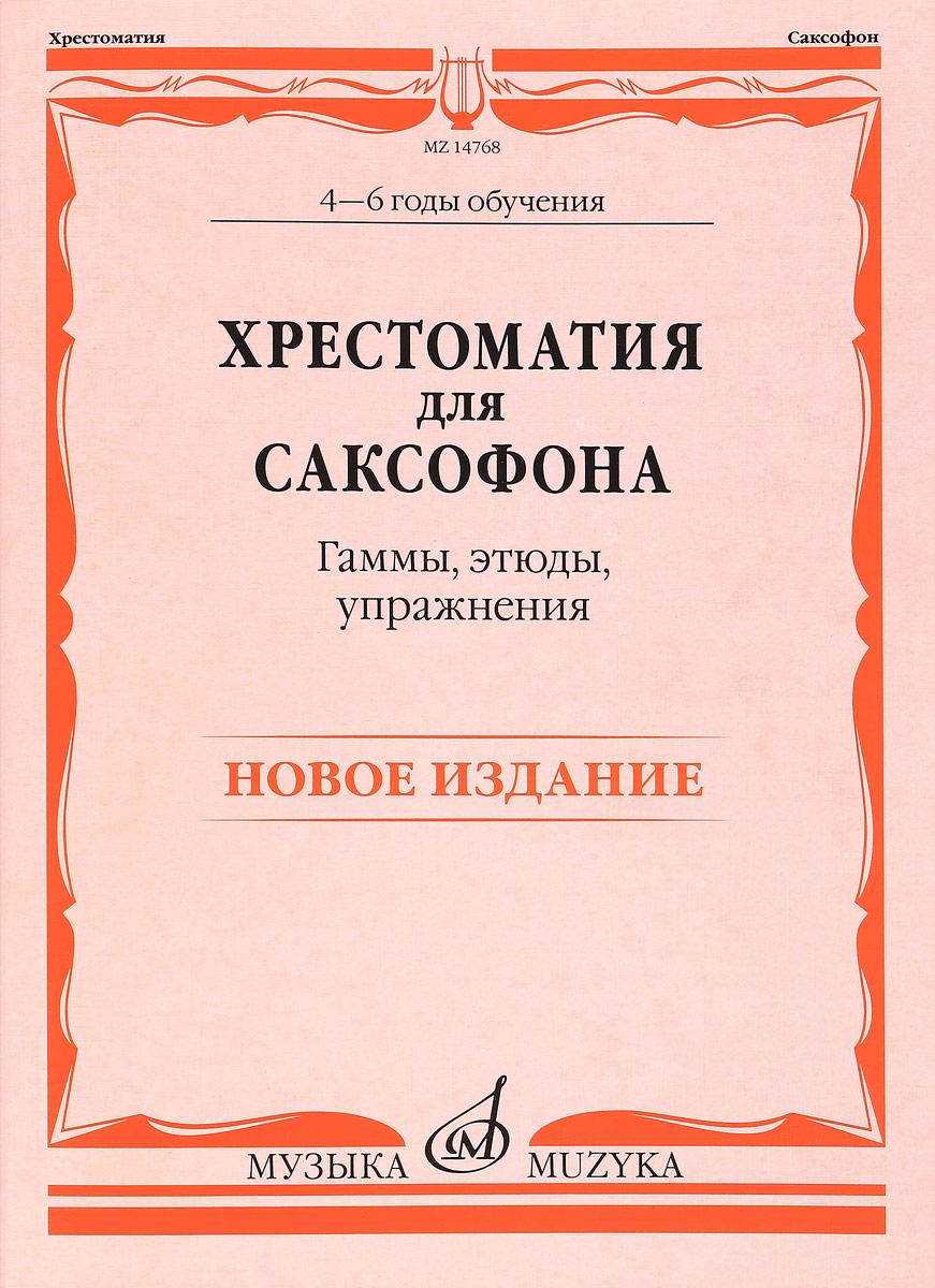 Хрестоматия для саксофона. 4-6 годы обучения. Гаммы, этюды, упражнения