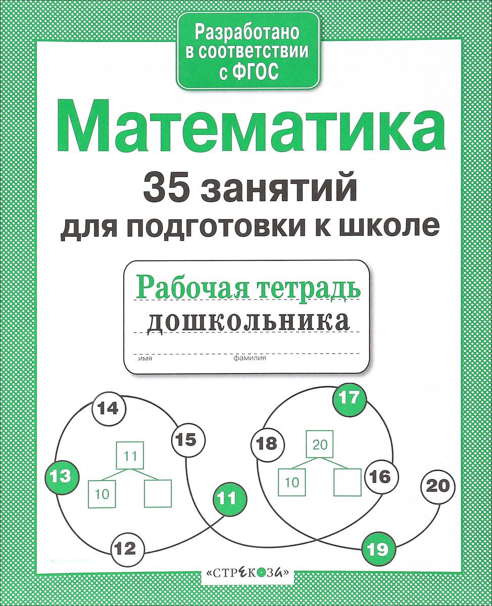 Математика. 35 занятий для подготовке к школе. Рабочая тетрадь