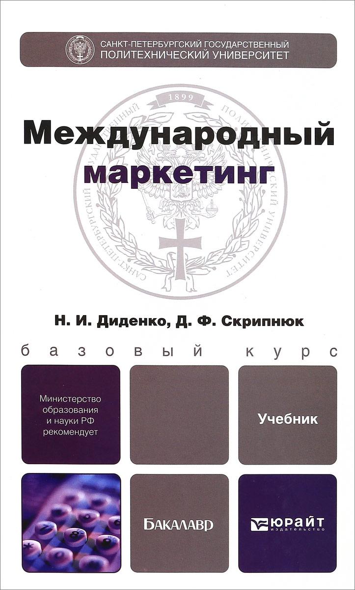 Международный маркетинг. Учебник