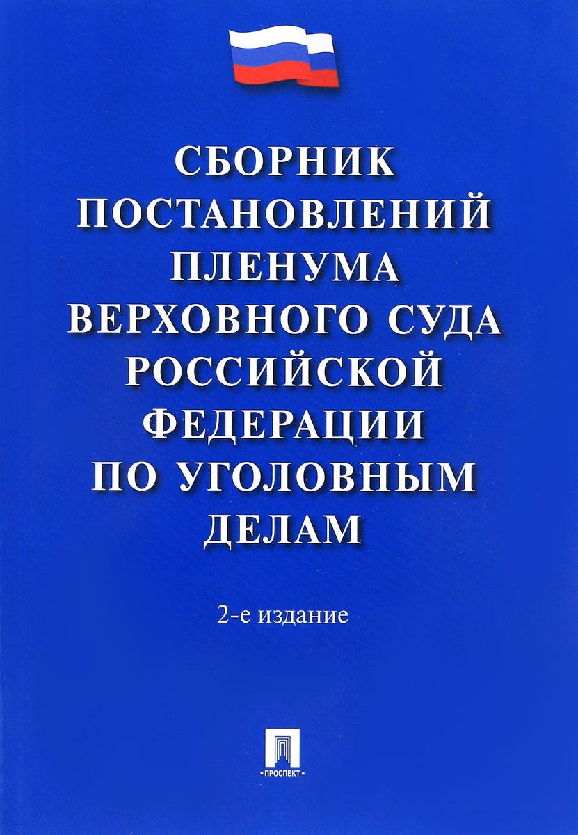А. Г. Хлебушкин Сборник постановлений Пленума Верховного Суда Российской Федерации по уголовным делам