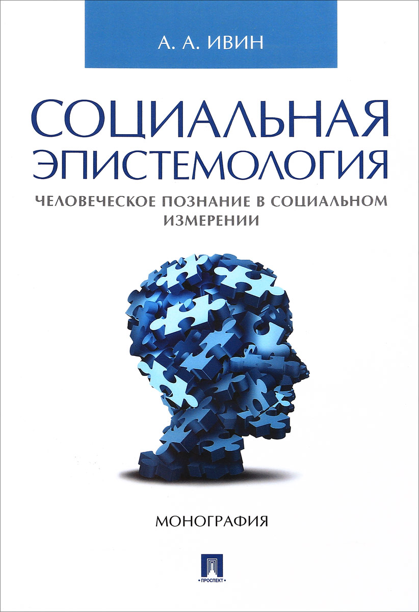 А. А. Ивин Социальная эпистемология. Человеческое познание в социальном измерении и т фролов жизнь и познание о диалектике в современной биологии
