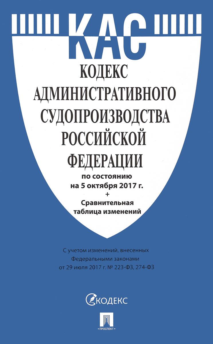 Кодекс административного судопроизводства Российской Федерации с таблицей изменений кодекс административного судопроизводства рф по сост на 20 02 17 с таблицей изменений
