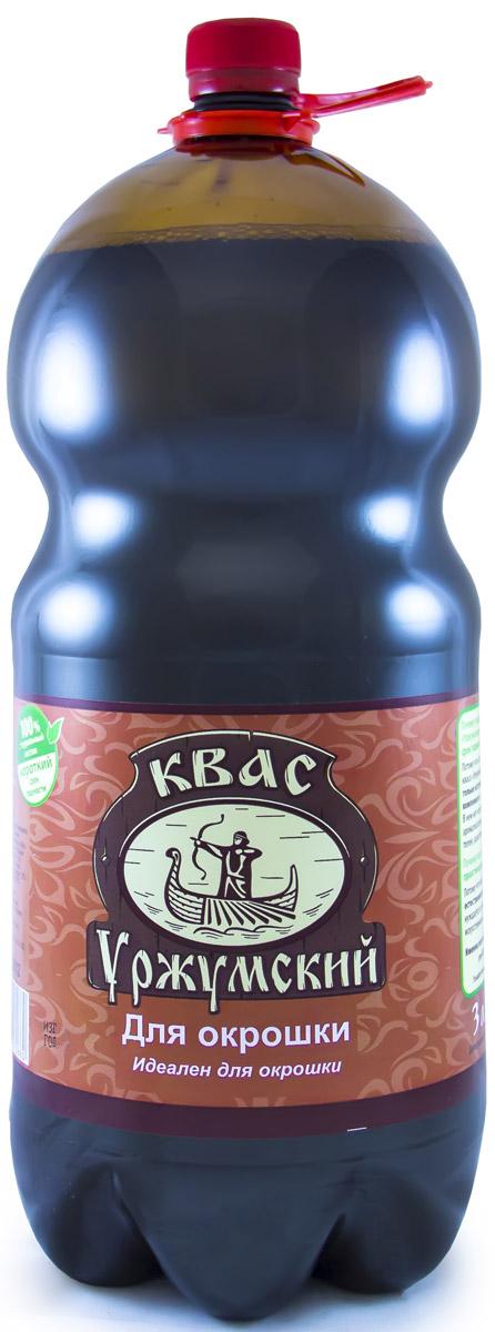 Уржумский квас для окрошки, 3 л4607034170660Благодаря естественному четырехдневному брожению и пониженному содержанию сахара, вкус этого кваса получается пожалуй идеальным для окрошки. Насыщенный, с приятной мягкой кислинкой.